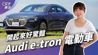 開起來好驚豔!Audi e-tron Sportback 55 quattro S line|試駕去哪兒