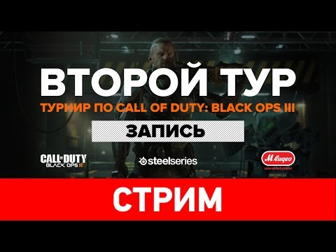 Турнир по по игре Call of Duty: Black Ops III — Сделай бум! — 2-й тур