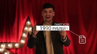 Скачать Супер новость Песня всего за 1990 рублей