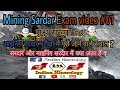 Mining sardar exam questions || indian minerology || indianminerology