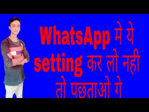 Media visibility in whatsapp    Media visibility kya hai