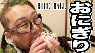 ただ、塩昆布オニギリBIGを食べてみただけ/ONIGIRI(RICE BALL)【ASMR Eating Sounds/Whisper】【飯動画】【Japanese Food】