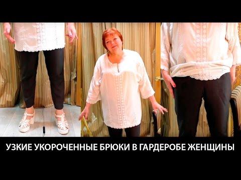 Узкие укороченные женские брюки Черные брюки большого размера Как составить комплект одежды