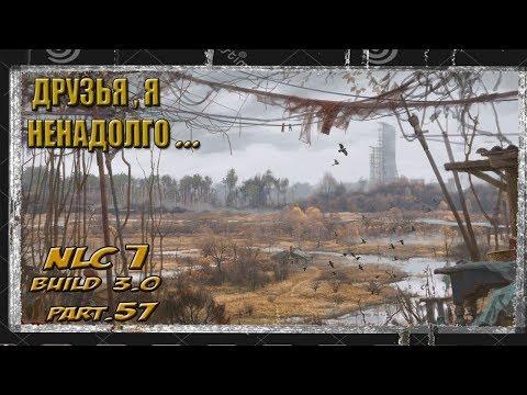 СТРИМ S.T.A.L.K.E.R. NLC7: Build 3.0 серия 57 НЕНАДОЛГО...К СВОБОДЕ И НАЗАД.