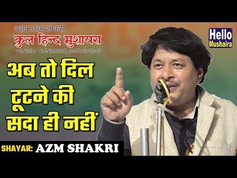 Azm Shakri New Gazal | अब तो दिल टूटने की सदा ही नहीं | Jashn-e-Azm Shakri | Kundarki Mushaira 2018 thumbnail