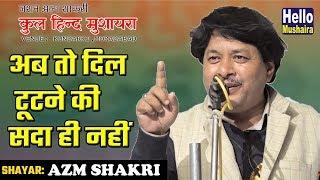 Azm Shakri New Gazal | अब तो दिल टूटने की सदा ही नहीं | Jashn-e-Azm Shakri | Kundarki Mushaira 2018