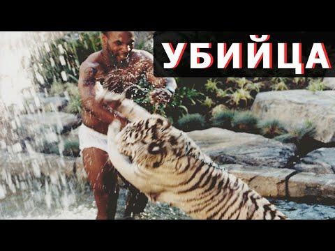 Тигр Майка Тайсона откусил женщине руку. Майк Тайсон