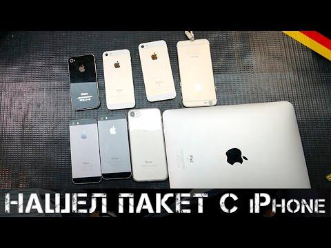 ДЖЕКПОТ! Нашел ПАКЕТ АЙФОНОВ! iPhone 5,6,SE и 7! | Мои находки на свалке в Германии