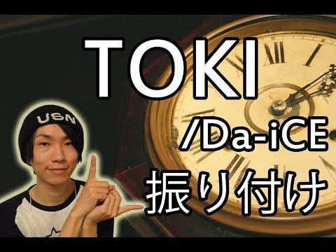 【反転】Da-iCE/ TOKIサビ ダンス振り付け