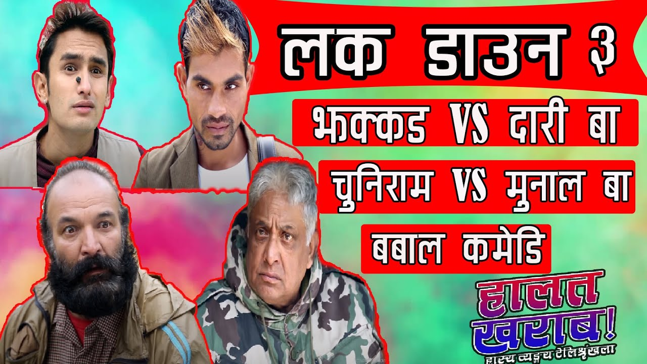 Halat Kharab   Lockdown Special     Nepali Comedy   The Pk Vine Team  Pawan khatiwada  Jhakad Thapa