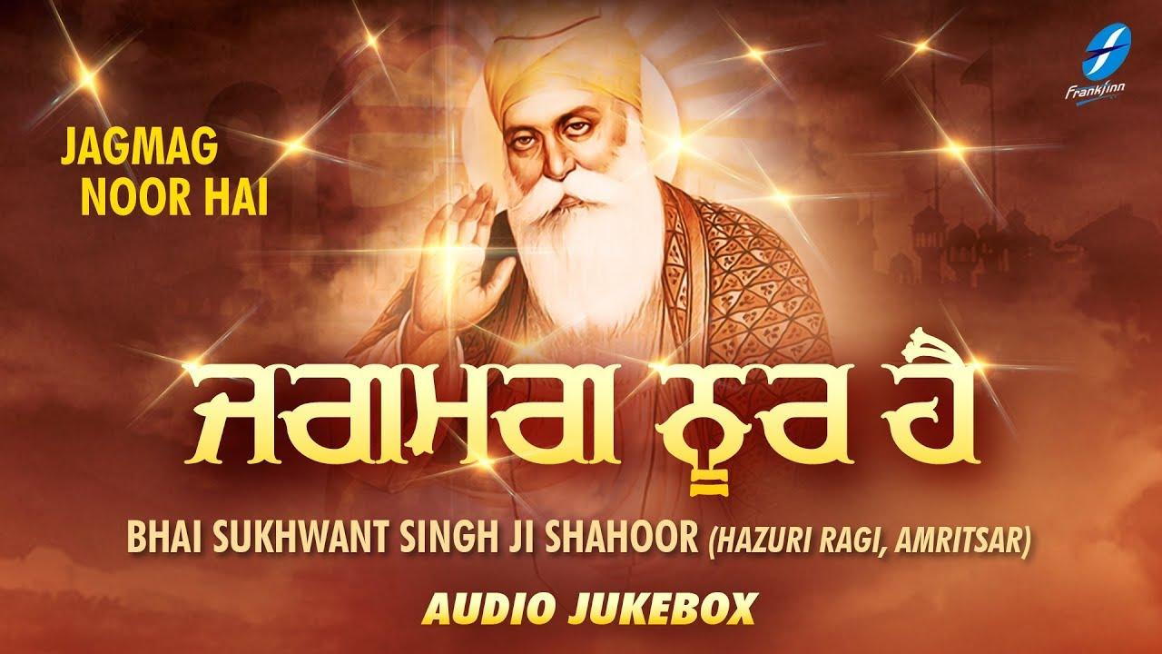 Jagmag Noor Hai | 550 Saal | Guru Nanak Dev Ji | Shabad Gurbani | Bhai Sukhwant Singh Ji Shahoor