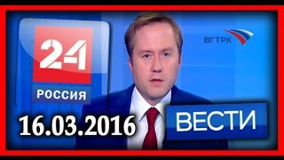 Россия 24. Вести. 16.03.2016(https://www.youtube.com/channel/UC_IEcnNeHc_bwd92Ber-lew., 2016-03-16T03:49:31.000Z)