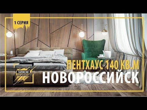 Дизайн-проект пентхауса в Новороссийске на 140 кв.м.