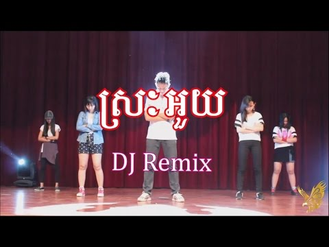 Srak Ouy - Srak Uoy - DJ Remix - ស្រះអួយ - Remix music 2015 Khmer - Remix DJ Khmer song
