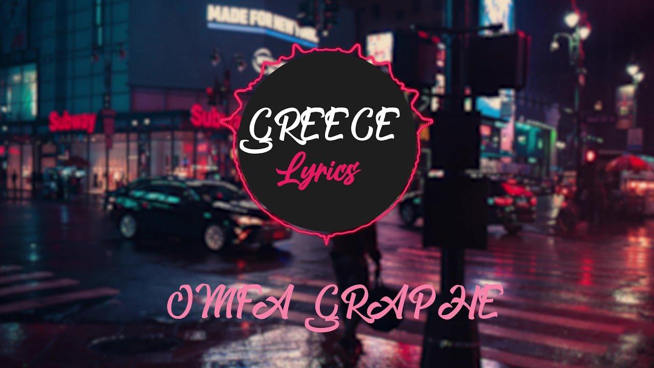 Download DJ Khaled ft. Drake - GREECE (Lyrics)