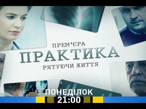 Серіал Практика на телеканалі Україна