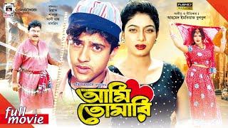Ami Tomari - আমি তোমারি   Riaz, Shabnur, Aliraj,  Anower Hossain   Bangla Full Movie