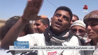 تغطيات مأرب | إعتصام لجرحى المنطقة العسكرية الخامسة للمطالبة بصرف مستحقاتهم
