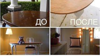 DIY// ПЕРЕДЕЛКА СТАРОЙ МЕБЕЛИ СВОИМИ РУКАМИ//Новая жизнь старых вещей