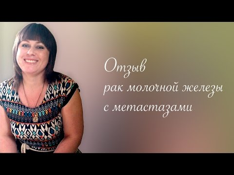 Лечение рака молочной железы с метастазами на Пасеке Савина