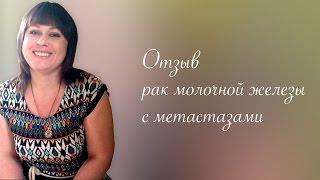 Лечение рака молочной железы с метастазами на Пасеке Савина(, 2015-07-05T08:21:43.000Z)