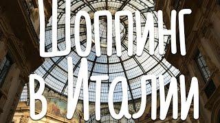 видео Лучший шоппинг в Италии - когда и где?