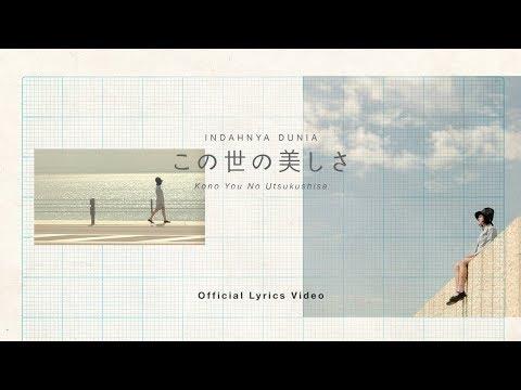 ANDIEN - この世の美しさ (Kono You No Utsukushisa) - Indahnya Dunia Japanese Version Official Lyric Video