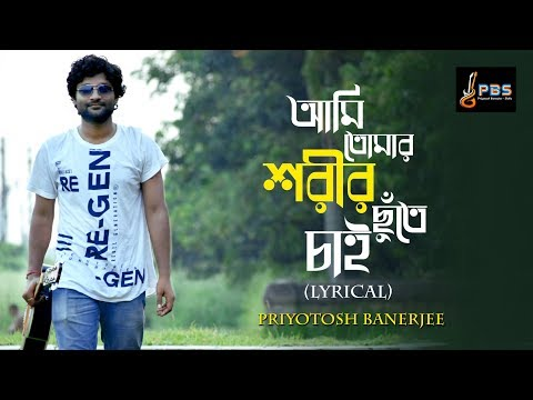 Ami Tomar Sorir Chute Chai ( আমি তোমার শরীর ছুঁতে চাই) | Priyotosh Banerjee | Bengali New Song 2k18