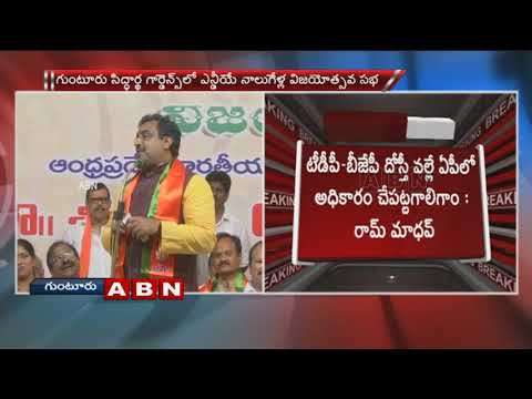 BJP Leader Ram Madhav Speech At NDA 4 Yrs Vijayotsava Sabha In Guntur | ABN Telugu