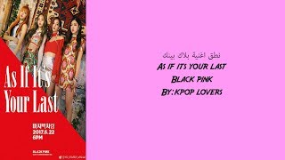 Black pink-As if its your last نطق اغنية