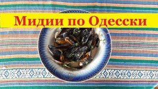 МИДИИ по Одесски / Mussels
