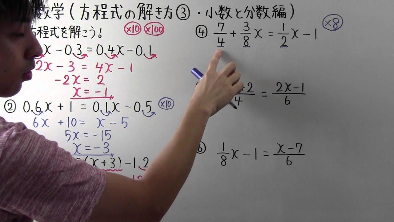 と ある 男 が 授業 し て みた 中 1 数学