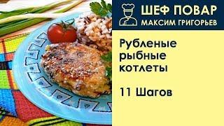 Рубленые рыбные котлеты . Рецепт от шеф повара Максима Григорьева