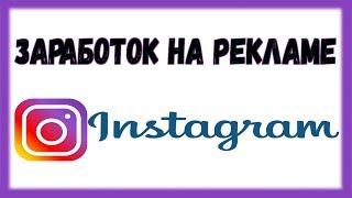 Как заработать в инстаграме / Биржа рекламы instagram / Где искать рекламодателей
