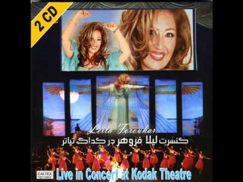 Leila Forouhar - Jooni Joonom -Bandari (Live in Concert)   لیلا فروهر - جونی جونوم