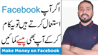 How To Create a Facebook Business Page And Make Money on Facebook