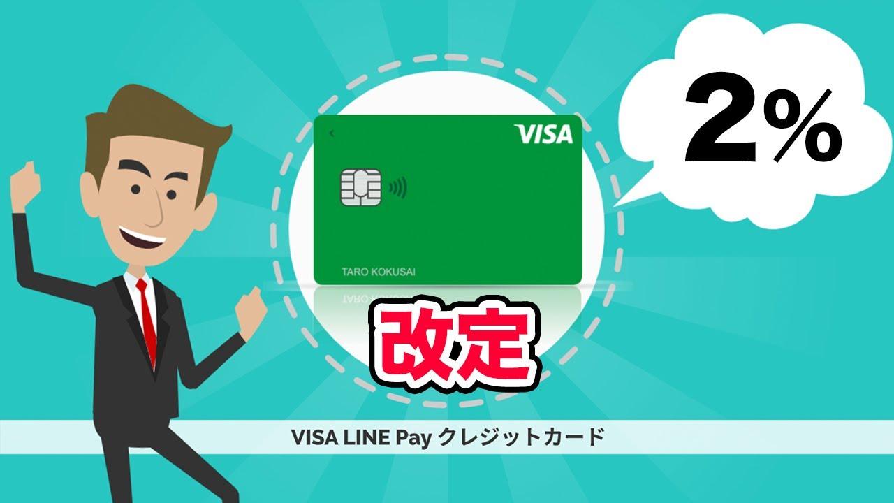【5/1から】LINEクレカ・LINE Pay特典クーポンのサービス改定!