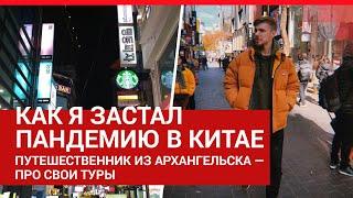 Путешествия и пандемия: прямой эфир с тревел-блогером | 29.RU