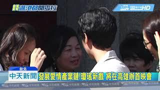 20190129中天新聞 看好韓執政魄力!電影劇組搶赴高雄取景、宣傳 thumbnail