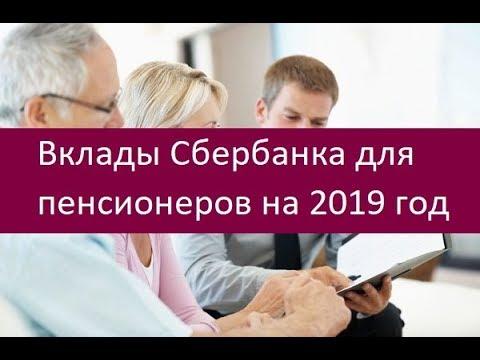 Вклады Сбербанка для пенсионеров на 2019 год. Особенности