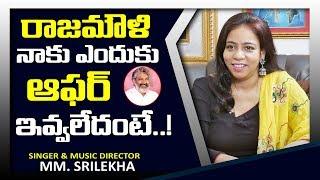 రాజమౌళి ఎందుకు ఆఫర్ ఇవ్వలేదు?   Music Director MM Srilekha About SS Rajamouli Offer   Sumantv
