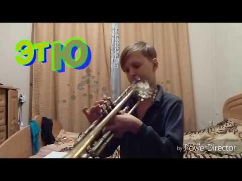 Игра на трубе.Играю 3 пьесы.3 класс.