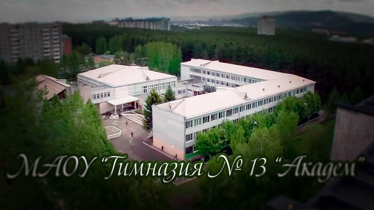 Читать электронный журнал гимназия 13 красноярск