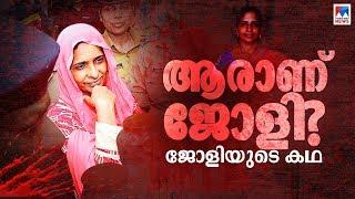 ഹൈറേഞ്ചിറങ്ങിയ യുവതി; ജോളി: കട്ടപ്പന ടു കൂടത്തായി | Who is Jolly | Koodathai Murder