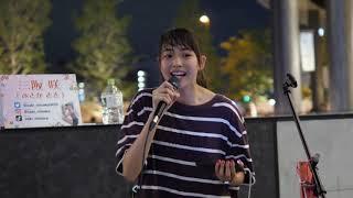三阪咲「タマシイレボリューション (Superfly)」2018/08/14 MUSIC BUSKER IN UMEKITA うめきた広場
