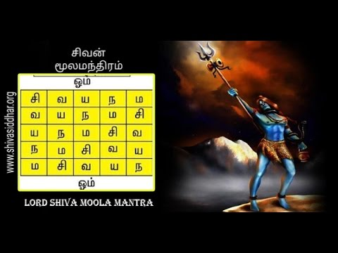 Thirumoolar Siva Mantra - Thirumoolar 51 Letter(Syllable) Mantra by