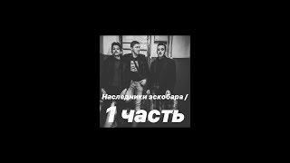 Сериал Наследники Эскобара / 1 ЧАСТЬ