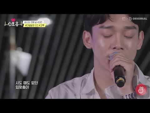 HEART 4 U #CHEN #SMxVliveoriginal [SORRY]