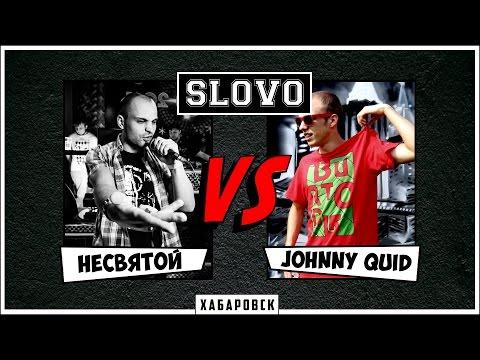 SLOVO | Хабаровск - 1 сезон, вызов | Несвятой vs Johnny Quid