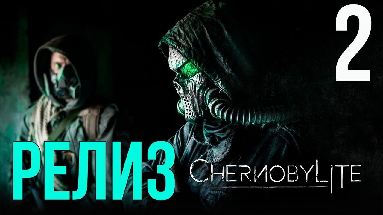 РЕЙДЫ С ПЕРВЫМИ СЮЖЕТКАМИ! CHERNOBYLITE #2